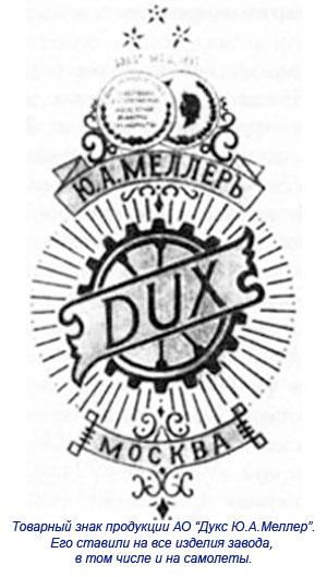 1а.Товарный знак завода Дукс