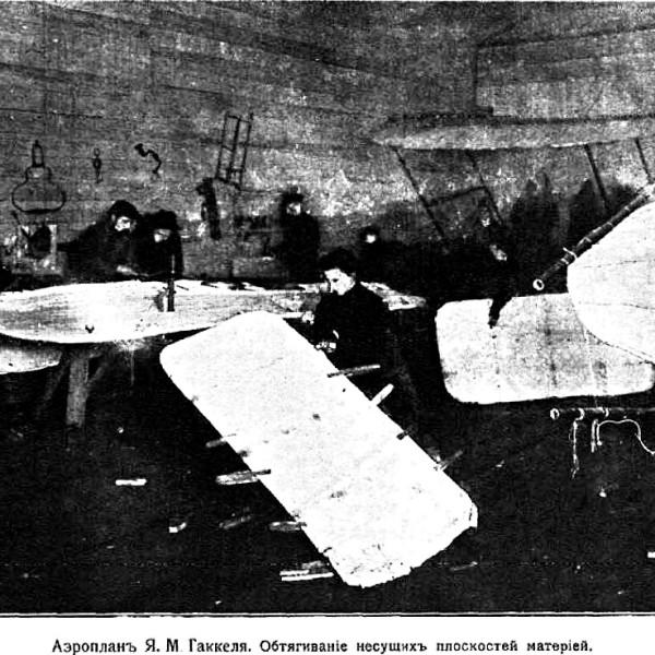 1.Сборка самолета Гаккель-I.