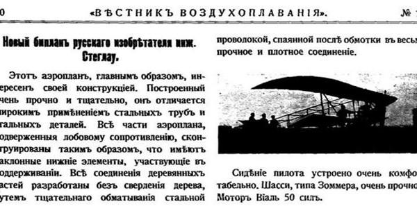 2.Вестник воздухоплавания о Стеглау № 1