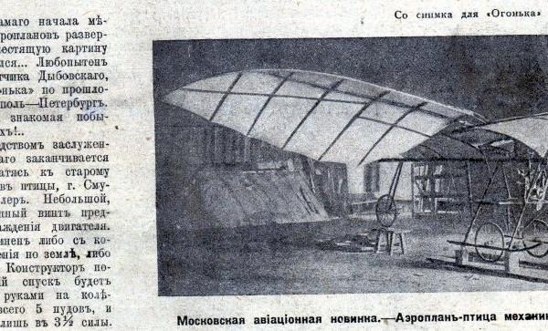 2.Статья о аппарате Смурова.