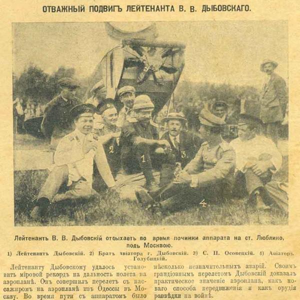 3.Подвиг лейтенанта Дыбовского В.В.
