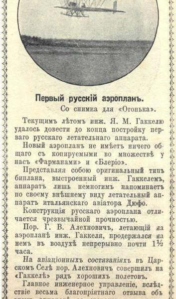 3.По всей видимости заметка о полете самолета Гаккель IV.