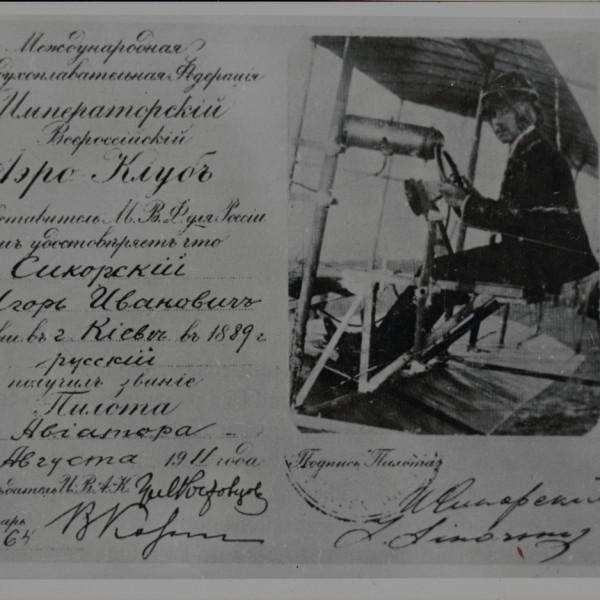 3.Удостоверение пилота Сикорского.