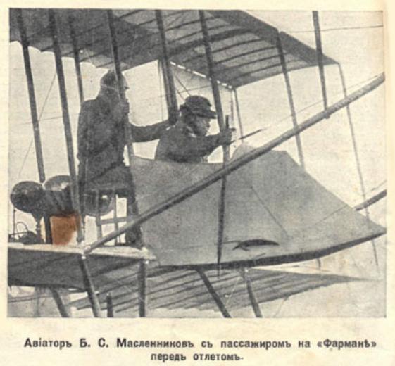 3.Фарман-IV Масленникова.