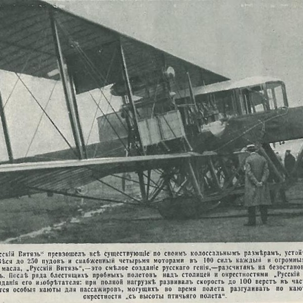 4б.Гранд Балтийский с тандемным расположением двигателей.