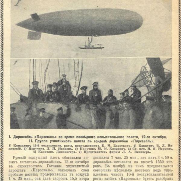 4.Заметка о испытательных полетах дирижабля Парсеваль.