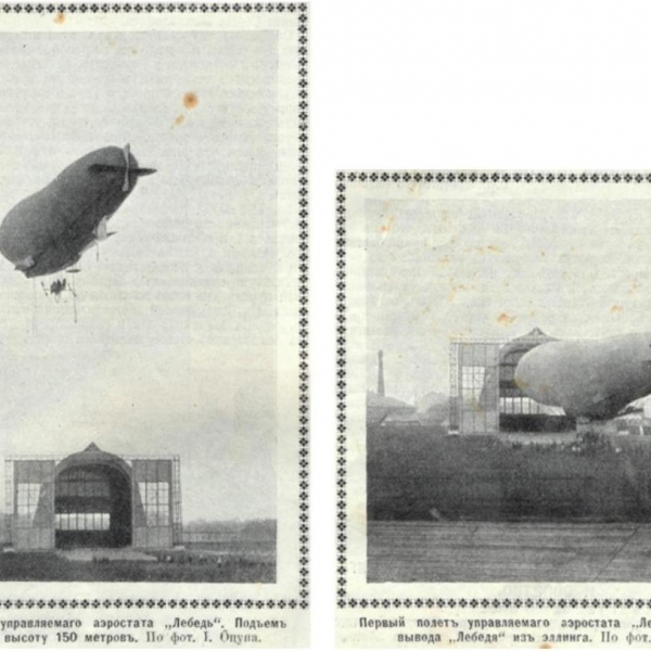 8.Снимки первого полета дирижабля ЛЕБЕДЬ. 1909 г