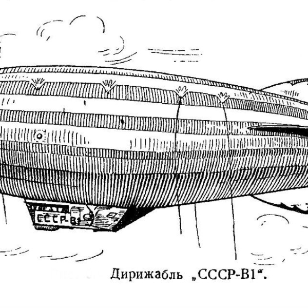 9.Дирижабль СССР-В1. Рисунок.