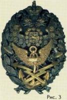 Офицерский знак окончивших УВП и курс ВЭШ по 1-му разряду.