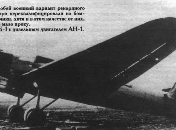 1.АНТ-36 с дизельным двигателем АН-1