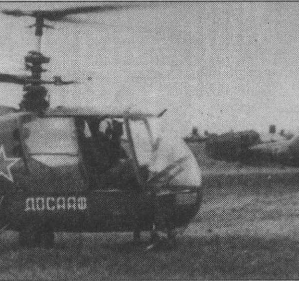 11.Ка-15 ДОСААФ.