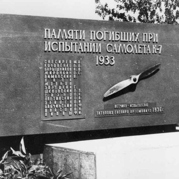 11а.Памятник погибшим 21 ноября 1933 г в катастрофе самолета К-7.