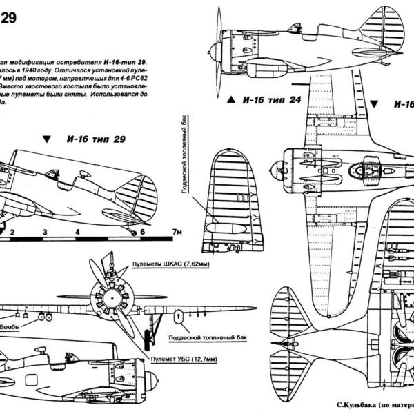 12.И-16 тип 29. Схема 1