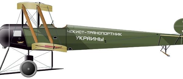 12а.У-1 Чекист-транспортник Украины. Рисунок.
