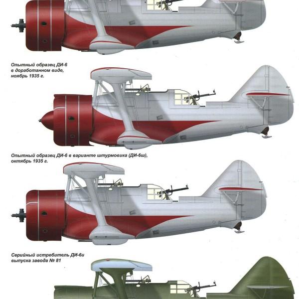13.Модификации ДИ-6 (ЦКБ-11). Рисунок.