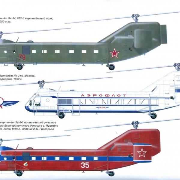 13.Модификации Як-24. Рисунок.