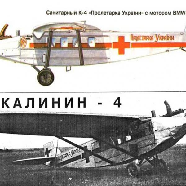 14.К-4С Пролетарка Украины.