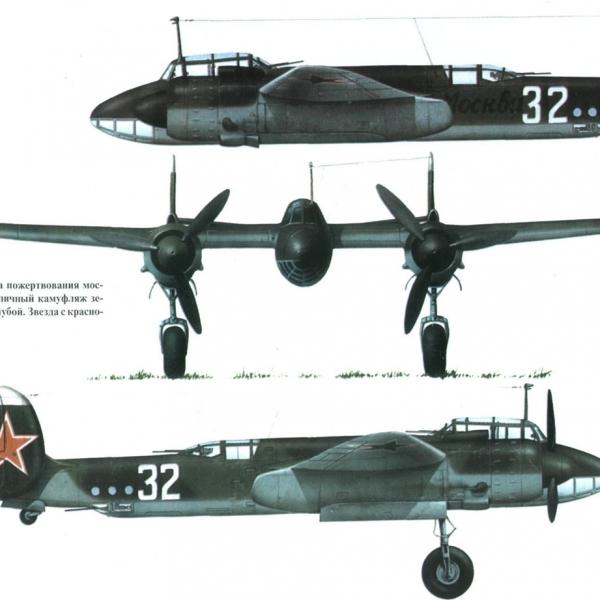 14.Проекции Ту-2. Рисунок.