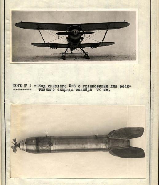 14г.Из отчета НИИ ВВС РККА о полигонных испытаниях реактивных снарядов калибра 82 мм на самолетах И-5. Лист 2.