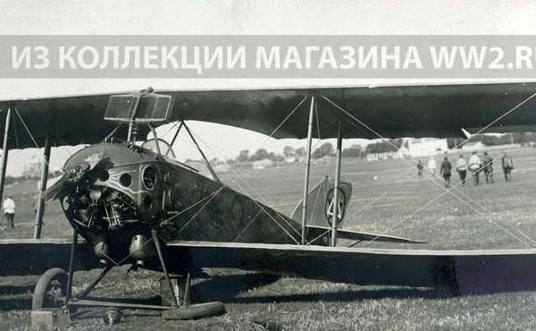 15.Анасаль после аварийной посадки.