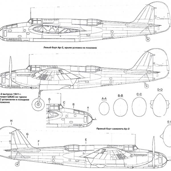 15.Ар-2. Схема 3
