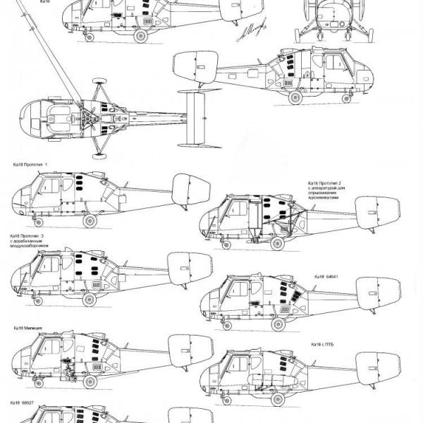 15.Ка-18. Схема 1.