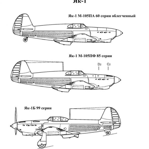 15.Як-1. Схема 3.