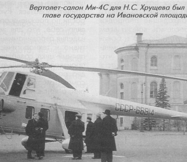17.Ми-4С.