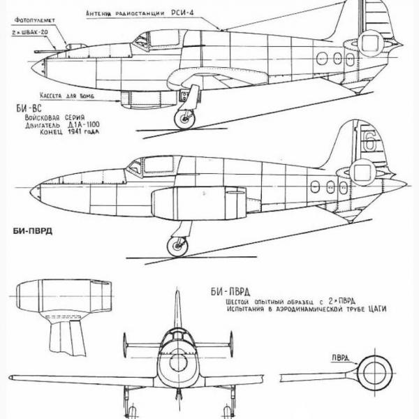 17.Самолет БИ. Схема 3