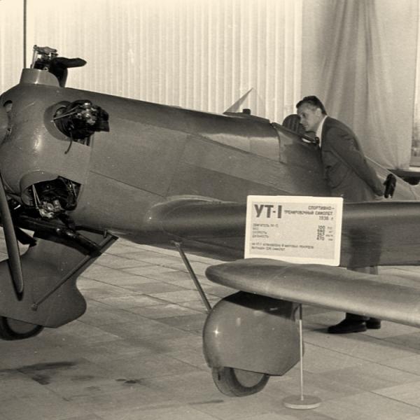 17.УТ-1 в музее ВВС Монино.