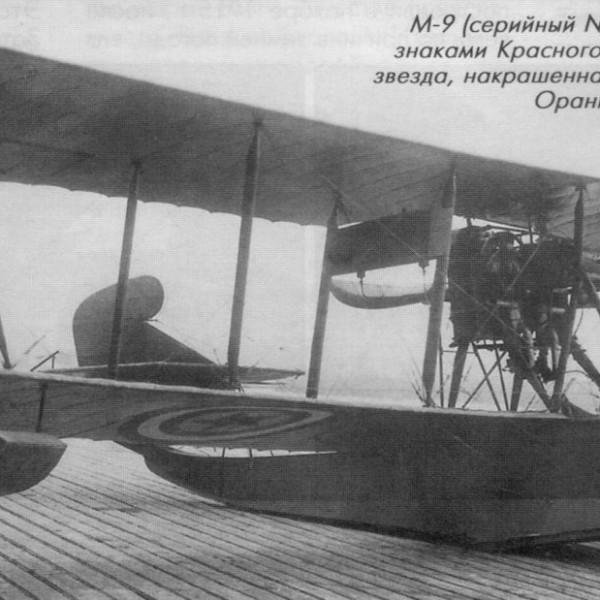 19.М-9 (серийный №1551) РККВФ. Ораниенбаум 1920 г.