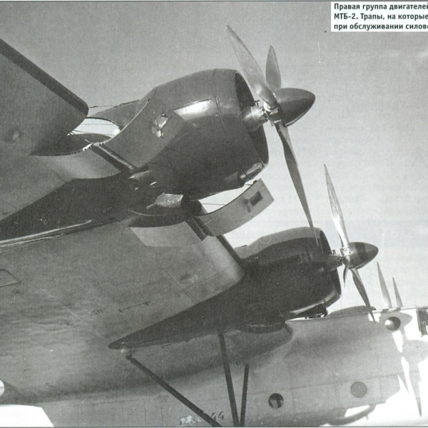 1а.Правая группа двигателей М-85 опытного МТБ-2.