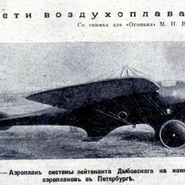2.Самолет Дыбовского в журнале Огонек