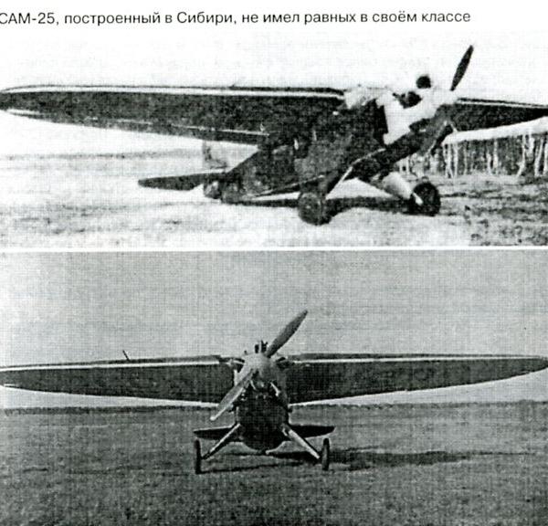 2.САМ-25. 2