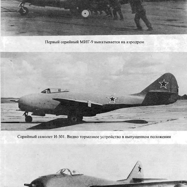 2.Серийные МиГ-9.