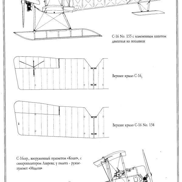20.С-16. Схема 4.