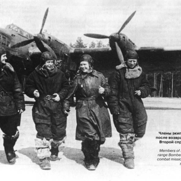 24.Члены экипажа Пе-8 из 890-го ДБАП после возвращения из боевого вылета.