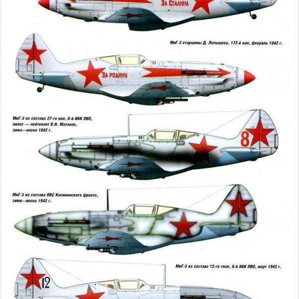 26.МиГ-3. Рис.2
