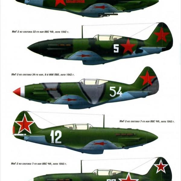 27.МиГ-3. Рис.3
