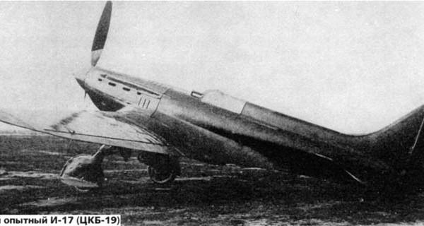 2а.Второй опытный истребитель И-17 (ЦКБ-19).