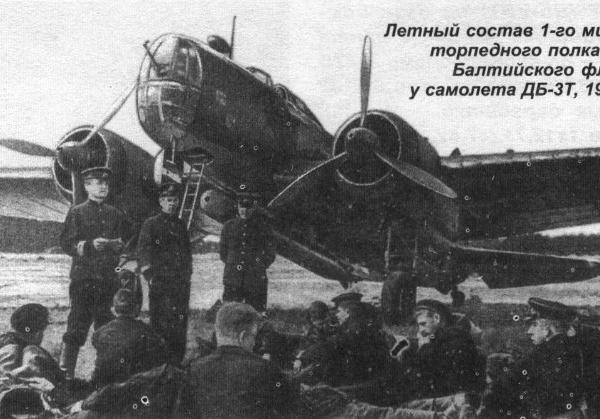 3.Летный у ДБ-3Т.