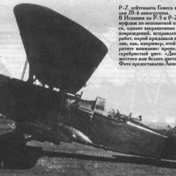 3.Р-Z ВВС республиканской Испании.