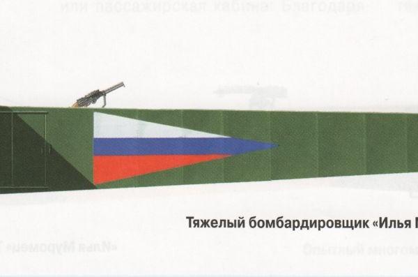 37б.Илья Муромец серии Г-2. Рисунок.