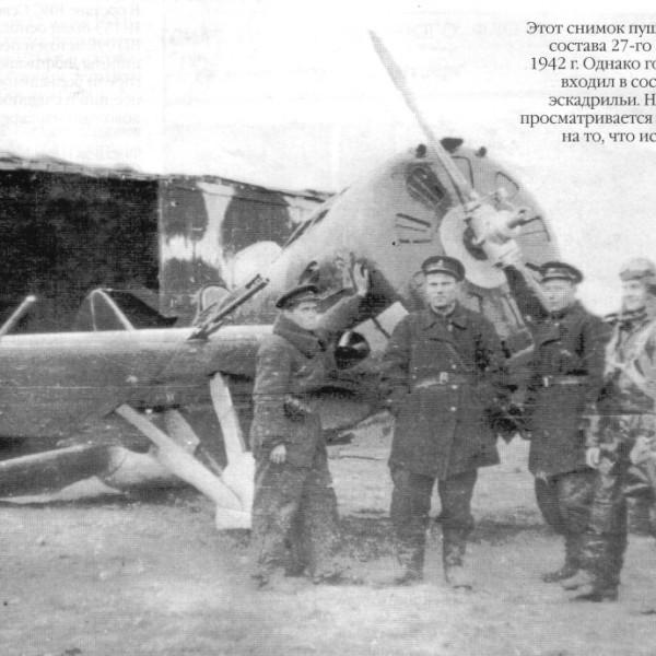 4.Этот снимок пушечного И-16 тип 27 из состава 27-го ИАП был сделан летом 1942г.