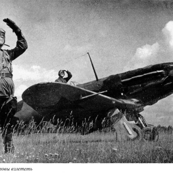 4.МиГ-3 лето 1941г