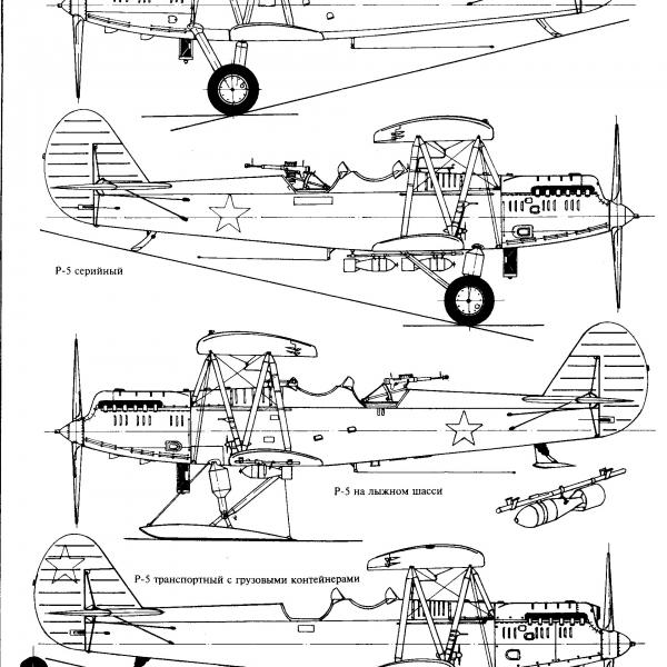 41.Варианты самолета Р-5. Схема 2.
