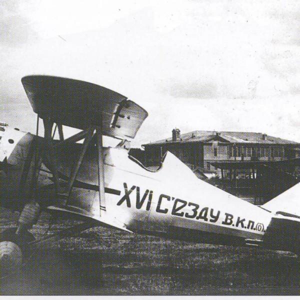 4г.3-й опытный И-5 (ВТ-13) с двигателем М-15.