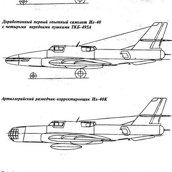 5.Ил-40 схемы вариантов.