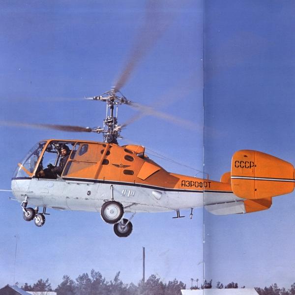 5.Ка-15 Аэрофлота в полете.
