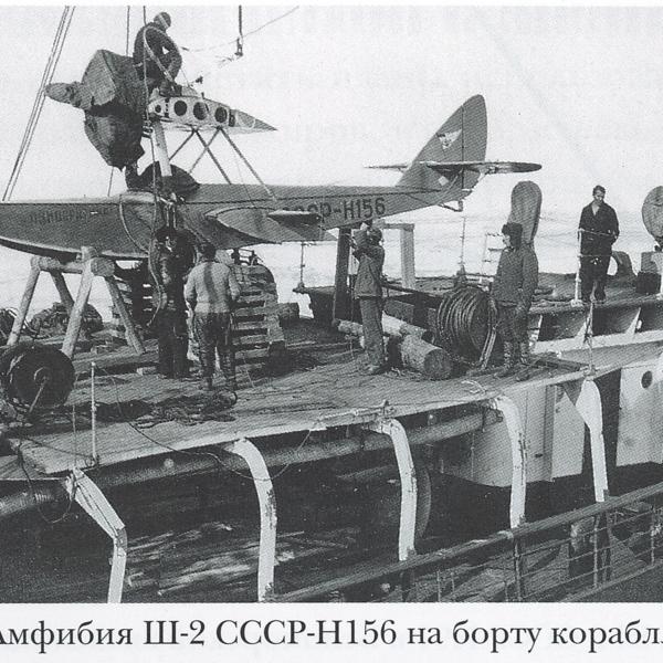 5.Ледовая разведка с бортов кораблей.
